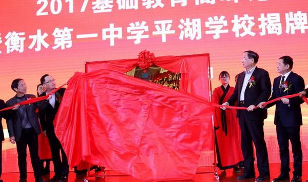 近日,河北衡水中学分校在浙江平湖揭牌。齐鲁网 图