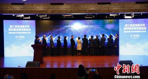 浙江成立应用型本科高校联盟:缓解人才瓶颈