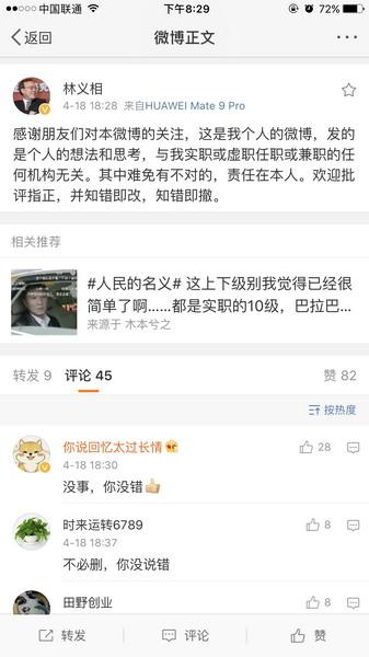 有人将林义相在前述删除微博中的表述,与证监会主席刘士余4月15日有关交易所监管的相关表态,联系到了一起。