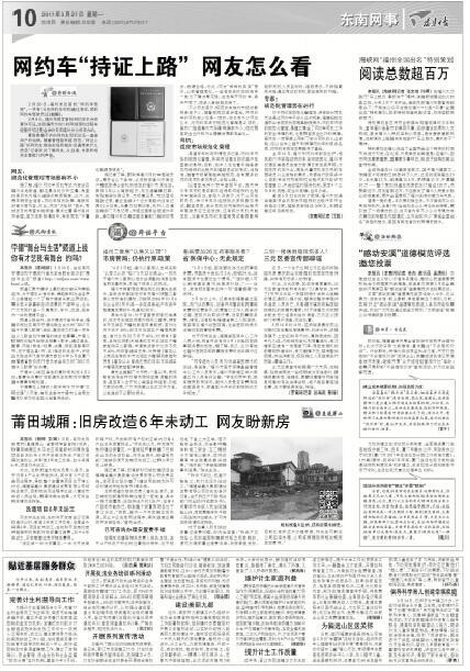 """东南网事:网约车""""持证上路"""" 网友怎么看"""