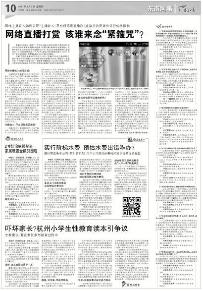 """东南网事:网络直播打赏 该谁来念""""紧箍咒""""?"""