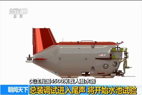 我国4500米载人潜水器总装调试进入尾声