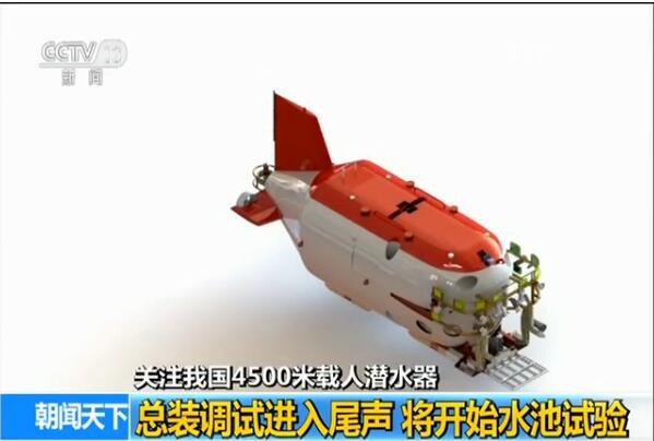 我国自主研制的4500米载人潜水器