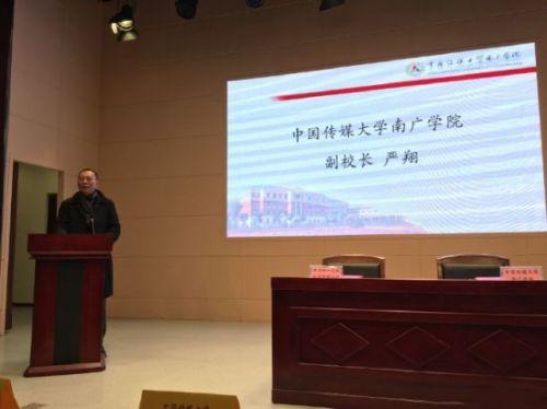 中国传媒大学成立首个电竞本科专业 昔日人皇Sky成导师