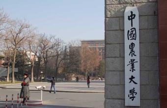 中国农大成立国家农业农村发展研究院 陈锡文担任院长