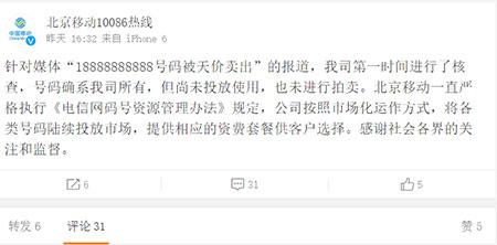 中国移动北京公司官方微博辟谣