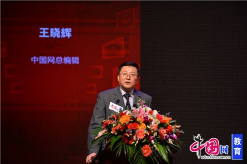 中国网总编辑王晓辉:向所有教育从业者致以最崇高的敬意